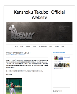 Kenshoku Takubo Official Website