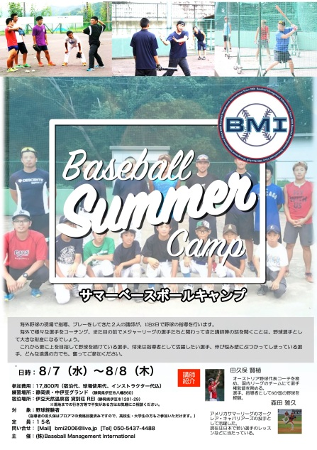 2019 BMI summmer camp