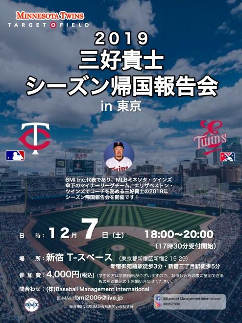 2019三好さん報告会ポスター