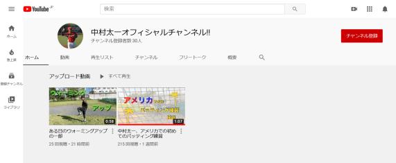 Screenshot_2020-04-18 中村太一オフィシャルチャンネル (1)