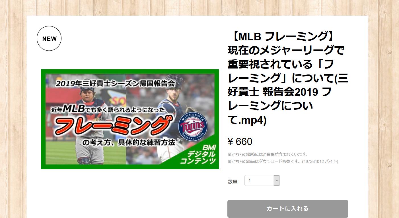 Screenshot_2020-05-08 【MLB フレーミング】現在のメジャーリーグで重要視されている「フレーミング」について 7th inning stretch (BMI Inc ) powered by BASE