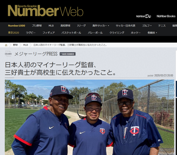 Screenshot_2020-05-23 日本人初のマイナーリーグ監督、三好貴士が高校生に伝えたかったこと。(上原伸一)