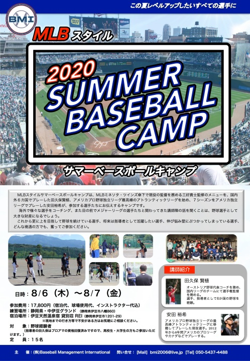 2020 BMI summmer camp